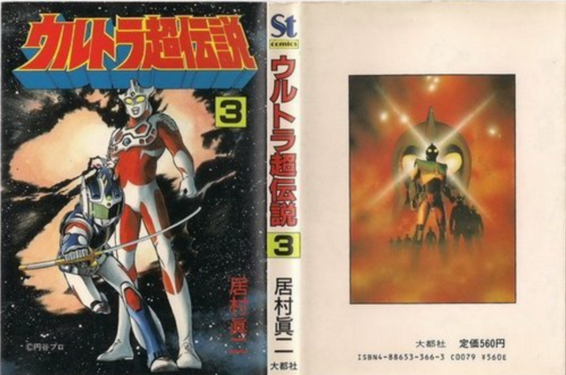 File:Ultra Super Legends issue 3 extend.png