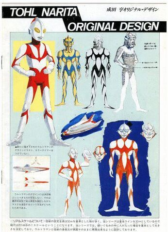 File:Ultraman Concept Art2.jpg