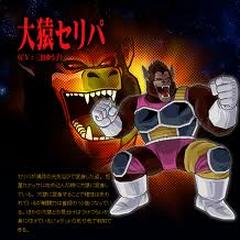 Great Ape Fasha in Dragon Ball Z: Budokai Tenkaichi 3