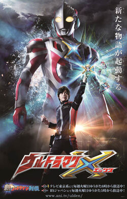 UltramanXvisual