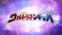 Ultraman Ginga ttl Card