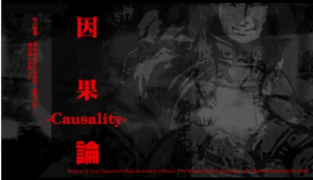 File:UN-GO episode 0 title screen.png