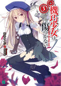 Unbreakable Machine-Doll Light Novel Volume 03 Cover (ver.2)