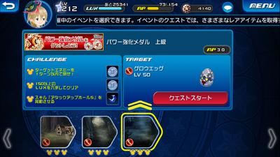 Power Medal 3