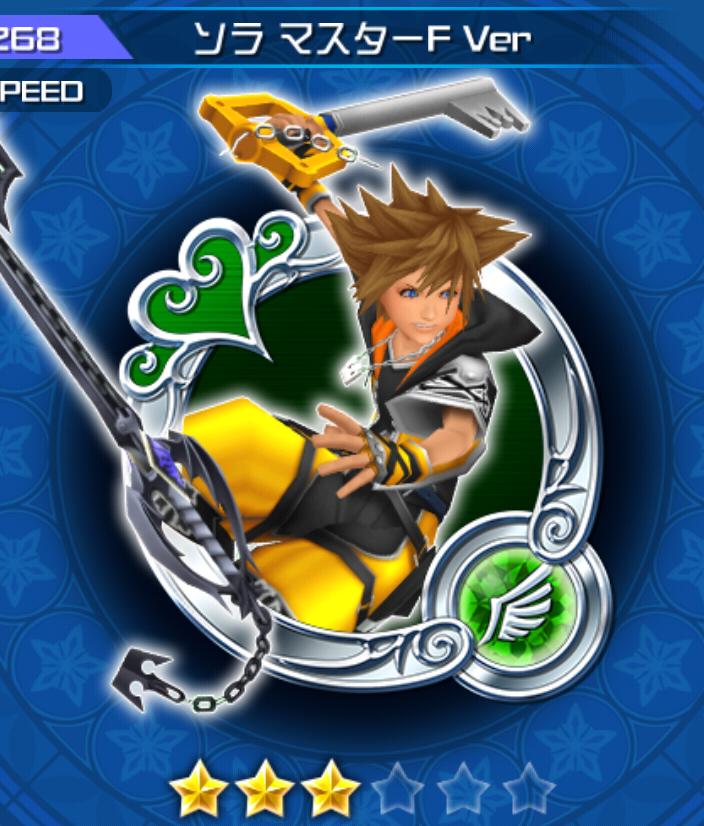 Sora Master Form Version | Kingdom Hearts Unchained X Wikia ...