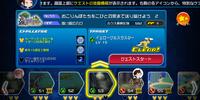 Mission 53