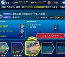 Mission 250
