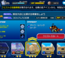 Mission 121