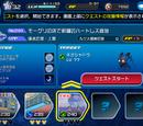 Mission 240