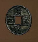 File:Yuan Dynasty Coin.PNG
