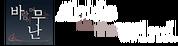 Abide in the Wind Wiki-wordmark