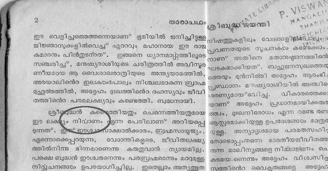 File:Malayalam-dot-reph-VRA-10thStd.-1966-Mathrubhumi.jpg