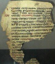 522px-Old Nubian manuscript