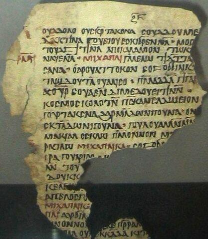 File:522px-Old Nubian manuscript.jpg