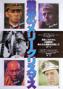 Merry Christmas Mr Lawrence poster Japanese