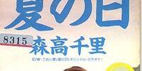 Natsu no Hi