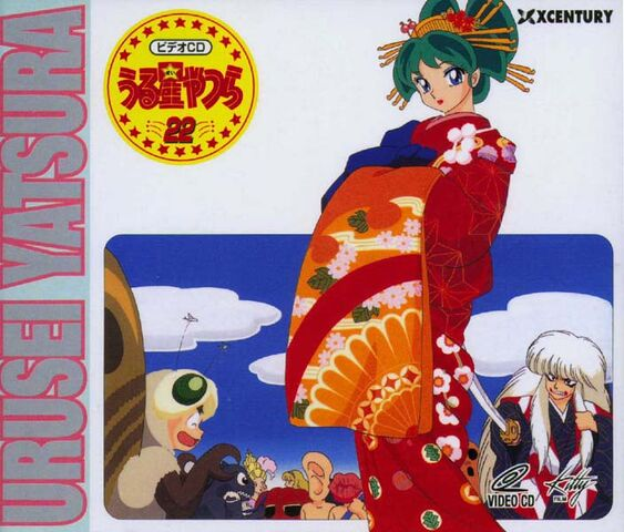 File:Urusei Yatsura CD Cover (22).jpg