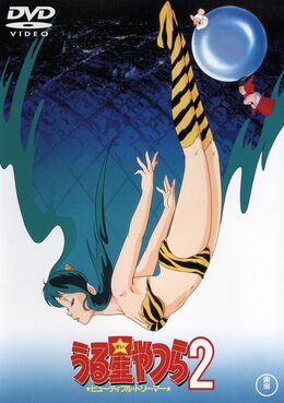 Urusei yatsura m2 cover - Copy