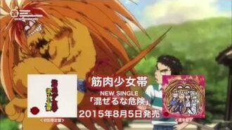 SPOT 筋肉少女帯「混ぜるな危険」(TVアニメ「うしおととら」主題歌)