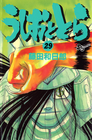 File:Ushio and Tora Volume 29.png
