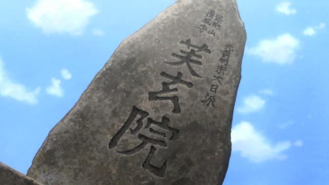 File:Fugen'in Shrine Stone.png