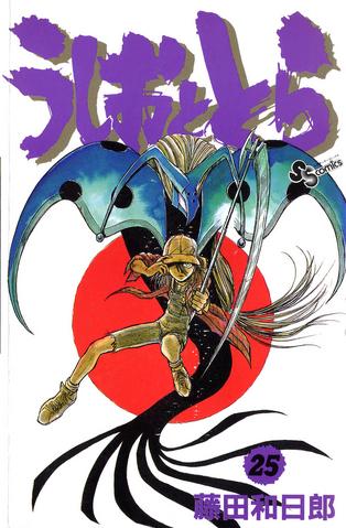 File:Ushio and Tora Volume 25.png