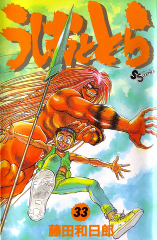 File:Ushio and Tora Volume 33.png