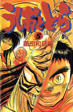 File:Ushio and Tora Volume 5.png