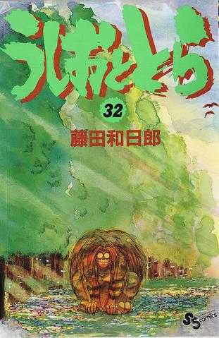 File:Ushio and Tora Volume 32.png