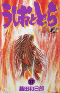 Ushio and Tora Volume 31