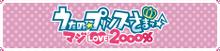 Web banner maji love 2000%