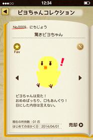 UTA☆PRI ISLAND Piyochan Collection 1