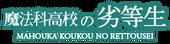 Mahouka koukou no rettousei wiki-wordmark
