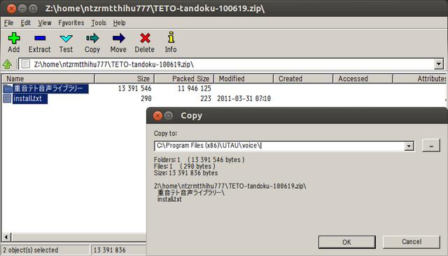 File:7zip jp.png