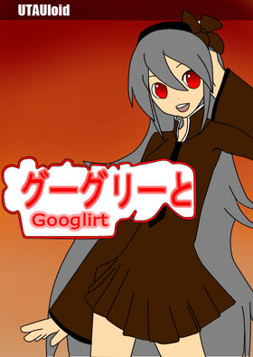 Googlirt boxart by jossies everywhere-d737fu6