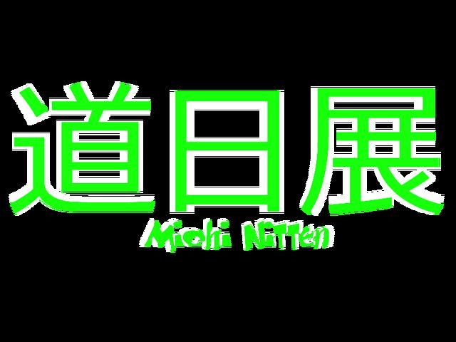 File:Michi Nitten Logo.png