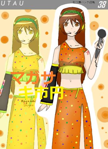 Archivo:Utau box art by shikuommd-d3fis9c.png