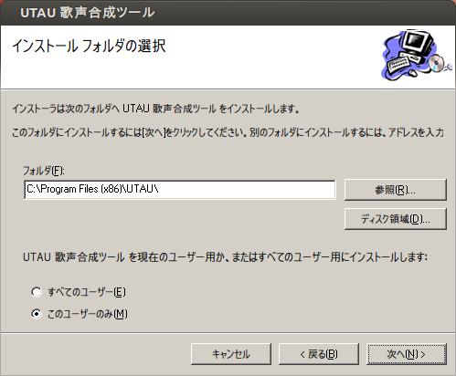 File:UTAU install2.png