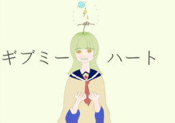 """Image of """"ギブミーハート (Give Me Heart)"""""""