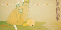 日常鎖飯事 (Nichijou Sahanji)