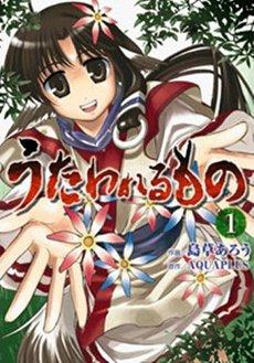Utawarerumono manga volume 1 cover