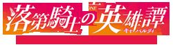File:Rakudai Kishi wiki wordmark.png