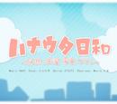 ハナウタ日和 ~掃除、洗濯、家事、ワタシ~ (Hanauta Biyori ~Souji, Sentaku, Kaji, Watashi~)