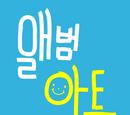 999 (Gu Gu Gu)