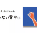 羽のない背中に (Hane no Nai Senaka ni)