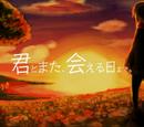 君とまた、会える日まで。 (Kimi to Mata, Aeru Hi Made.)