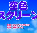 空色スクリーン (Sorairo Screen)