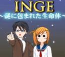 INGE ~謎に包まれた生命体~ (INGE ~Nazo ni Tsutsumareta Seimeitai)