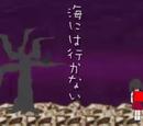 海には行かない (Umi ni wa Ikanai)