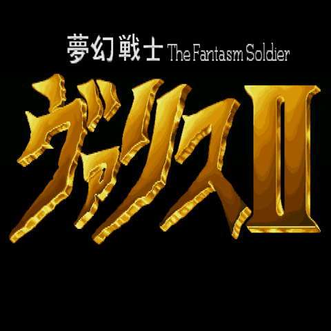 File:Title2.png